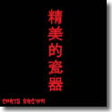 Cover:  Chris Brown - Fine China